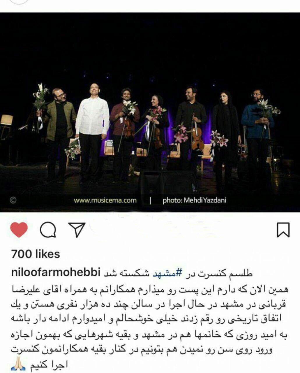 طلسم کنسرت در مشهد شکسته شد