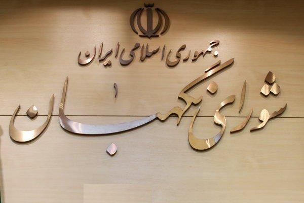 علت تغییر زمان نشست خبری سخنگوی شورای نگهبان