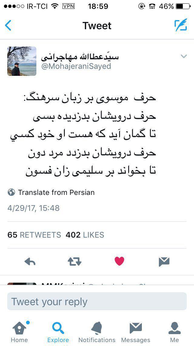کنایه مهاجرانی به قالیباف بابت استفاده از تکه کلام میرحسین