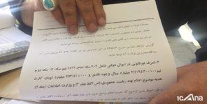 قاضیپور بخشی از اسناد تخلف بقایی را منتشر کرد