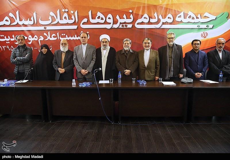 جبهه مردمی نیروهای انقلاب سخنان روحانی را «ساختارشکن»خواند