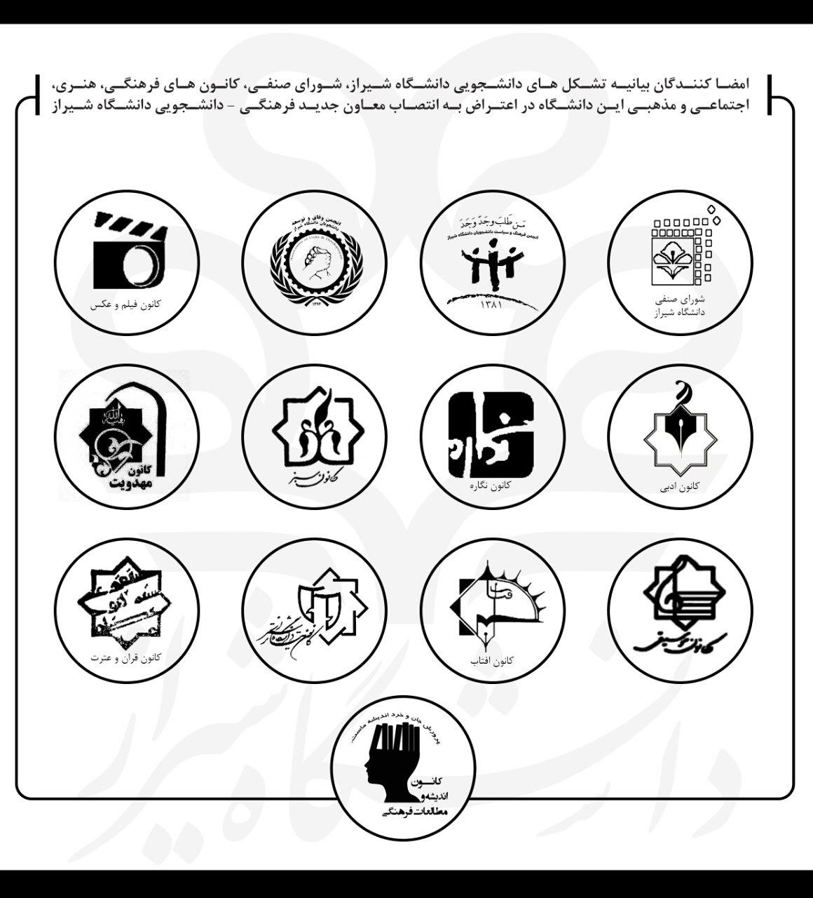 بیانیه تشکلهای دانشگاه شیراز: به سمت پاکسازی و محدودیت میرویم
