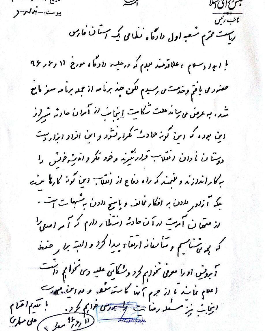 آمر حمله به مطهری در شیراز مشخص شد