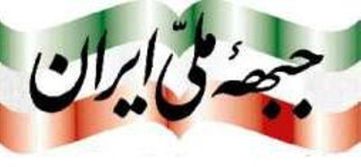 بیانیه جبهه ملی ایران در آستانه ۳۰ تیر