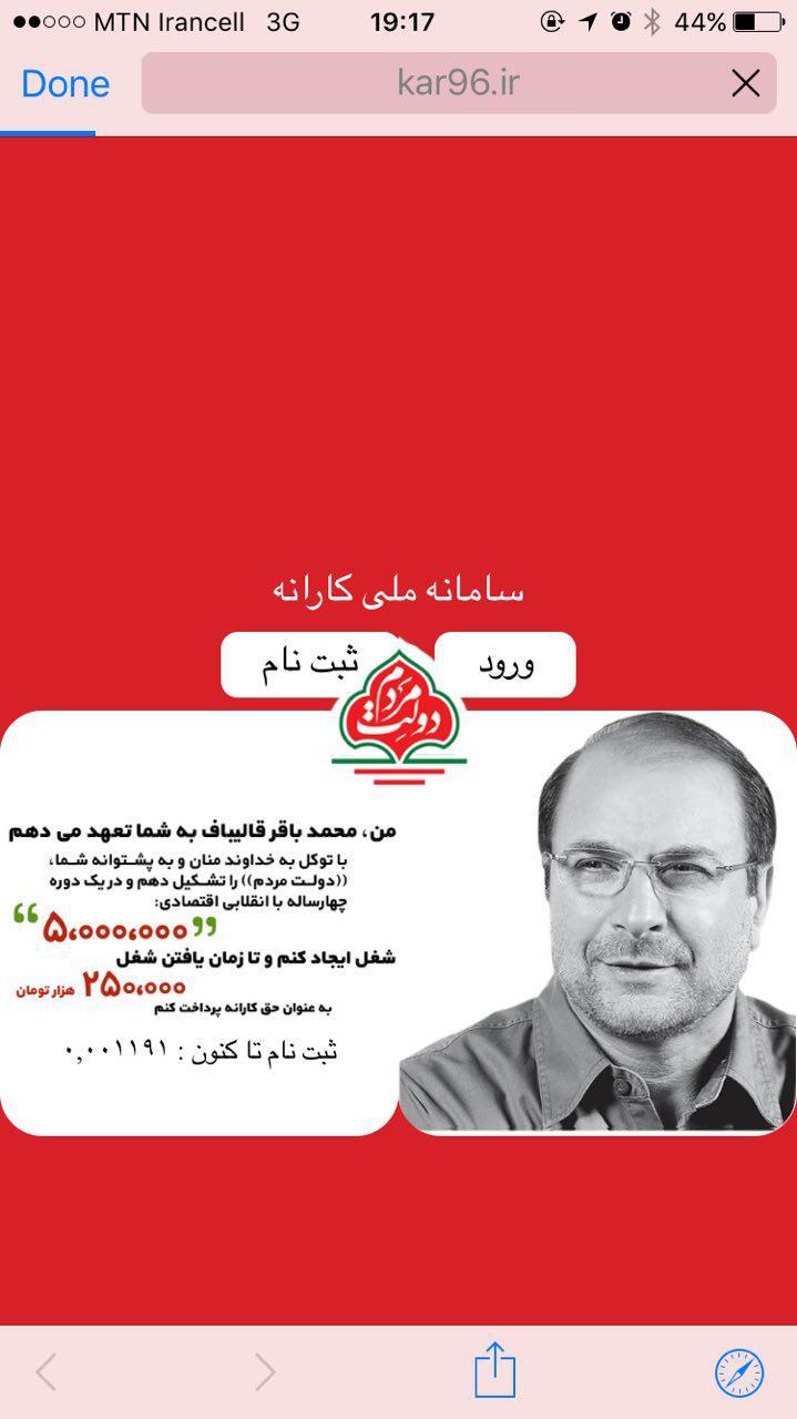 قالیباف سایت کاریابی راه اندازی کرد