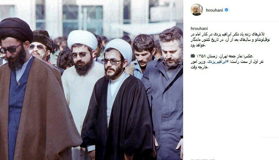 روحانی:تلاشهای ابراهیم یزدی در تاریخ کشور ماندگار خواهد بود