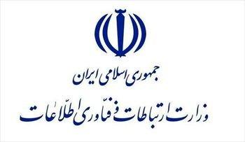 توضیح وزارت ارتباطات درباره خبر قطع پیامکهای انبوه