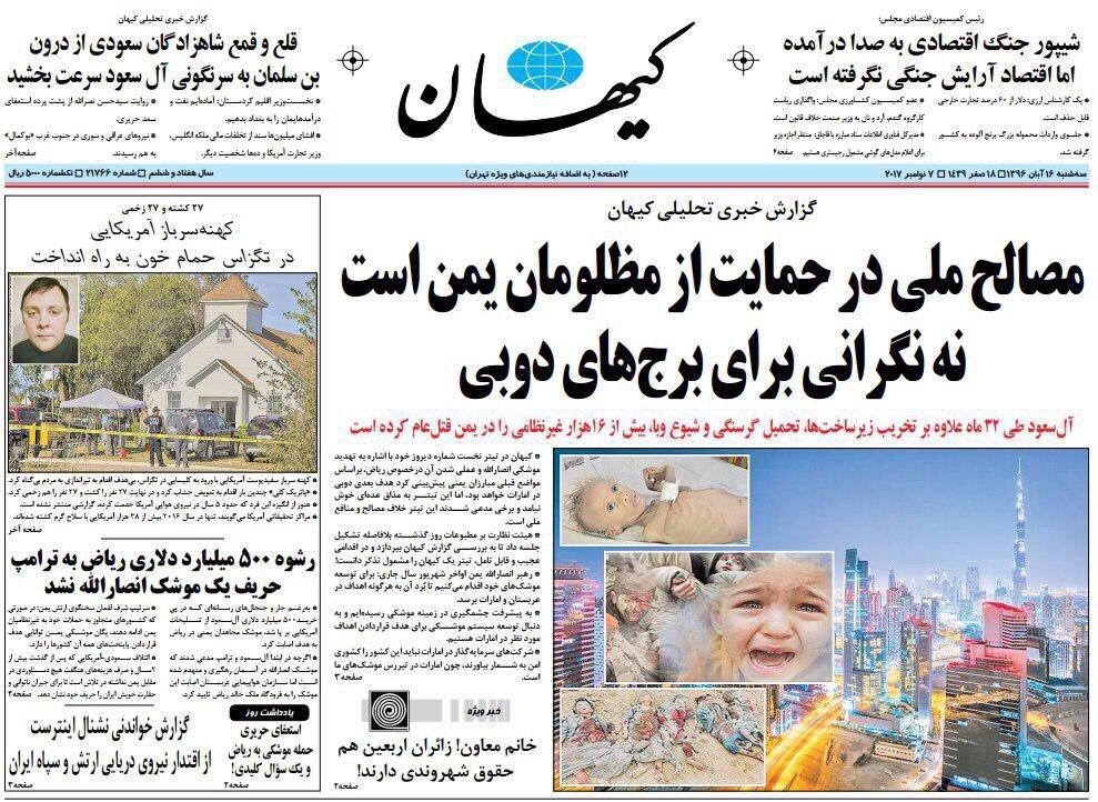 سخنگوی دولت تیتر کیهان را «تخلف آشکار رسانه ای» خواند