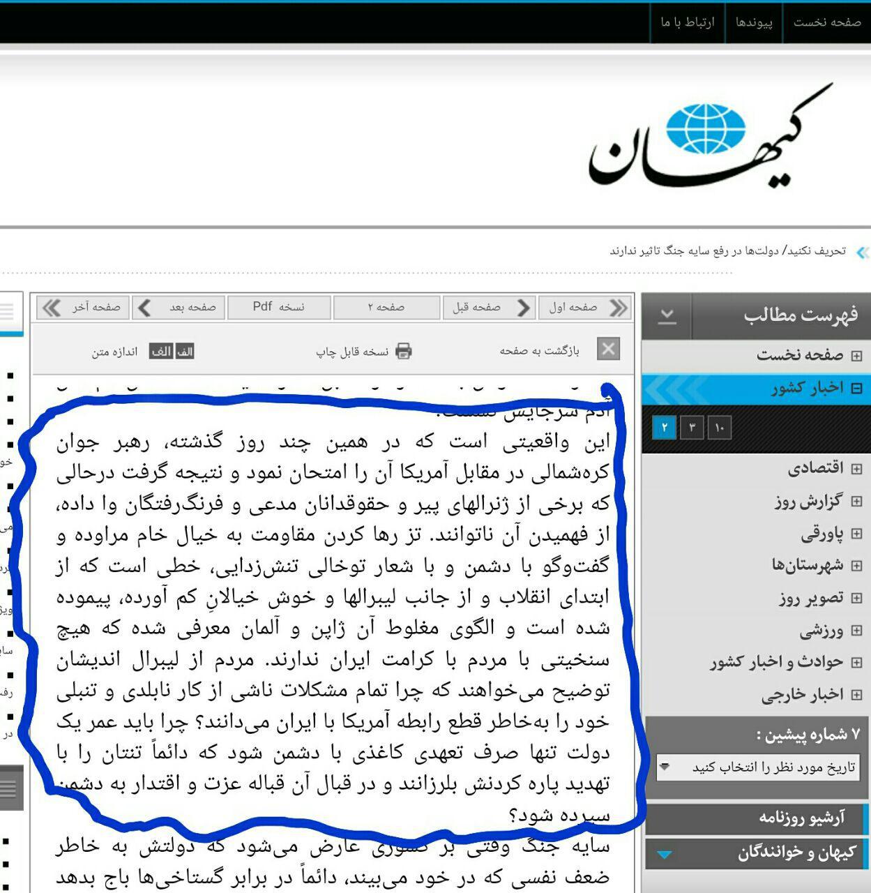 روزنامه کیهان در آرزوی رییس جمهوری مثل رهبر کره شمالی