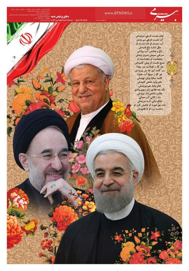 توقیف یک مجله به دلیل چاپ عکس خاتمی