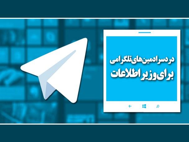 وکیل ادمین های تلگرامی بازداشت شده:از سخنان اژه ای گیج شدیم