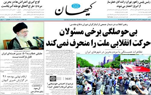 کیهان: با انتخاب فردی غیر از روحانی، به ظهور امام زمان نزدیک شویم