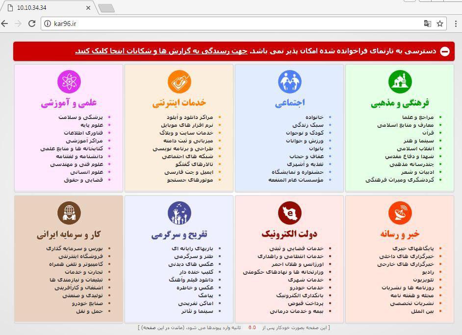 دولت دخالت در فیلتر شدن سایت قالیباف را تکذیب کرد