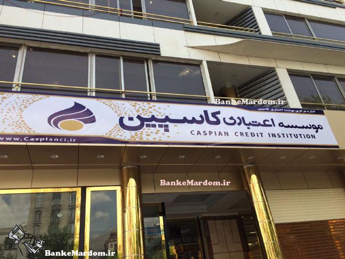 کشف داراییهای جدید»موسسه کاسپین  توسط وزارت اطلاعات»