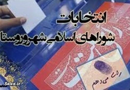 انتخابات شورای شهر تهران تایید شد